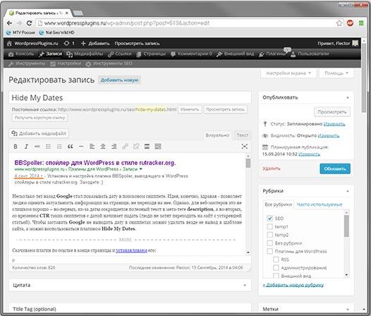 Старый редактор в WordPress 4.0