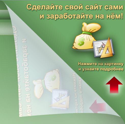 Page Peel: уголок с сайта pro362.ru