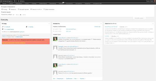 Консоль в WordPress 3.8 после хака