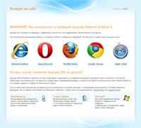 Плагин WP-NoIE6, выводящий страницу-заглушку для браузера IE6